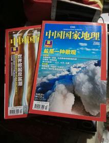 中国国家地理 2011年03.04  盐专辑 上下两册 合售