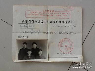 1973年介绍信 山东究州煤炭 带照片(包邮