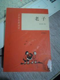 中华经典诵读:老子