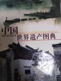 【正版图书】中国世界遗产图典9787806463666