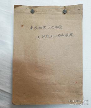 河东区财政局接收红卫兵没收资本家财产收据(内有查抄物资收据的通知两份)