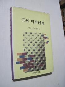 朝鲜文(书名看图)