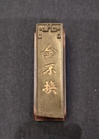清末珍品:金锡公制金不换【餘19.90克】