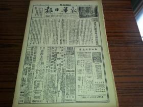 1938年7月31日《新华日报》太湖宿松敌我激战,八路军进抵满境,游击队进袭唐山;我军向南通进袭;