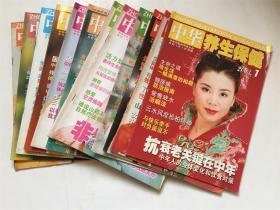 中华养生保健 杂志(2003年全12期)12本