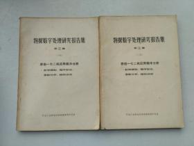 物探数字处理研究报告集 第三集上下册