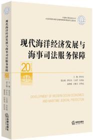 现代海洋经济发展与海事司法服务保障/中国审判理论研究丛书 正版 崔亚东   9787511858047