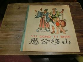 愚公移山(铁棒磨成针.共2个故事)(老版彩色连环画.1963年2印)B7