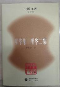 涓浗鏂囧簱绗笁杈� 鍜�鍗庨泦 鍜�鍗庝簩闆嗭紙鏂囧绫伙級 绮捐 姝や功浠呭嵃500鍐�