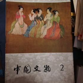 中国文物2期