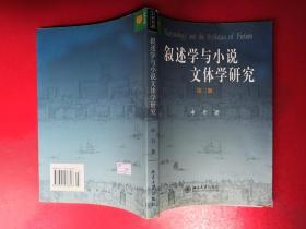 叙述学与小说文体学研究