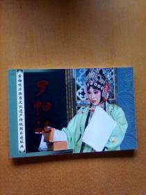 黄梅戏艺术——黄梅戏非物质文化遗产传统剧目连环画——罗帕记【横32开,铜版纸彩图】