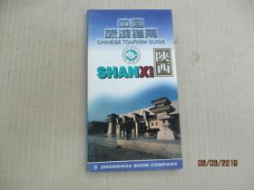 中国旅游指南  陕西