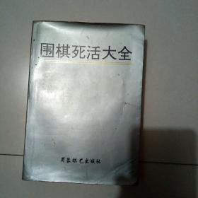 围棋死活大全 蜀蓉棋艺出版社
