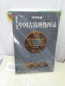 中国古钱辨伪图录:收藏与投资珍品(2006版)