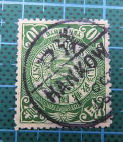 大清国邮政--蟠龙邮票-面值壹角-销邮戳1906年10月1日(HANKOW)汉口小圆戳