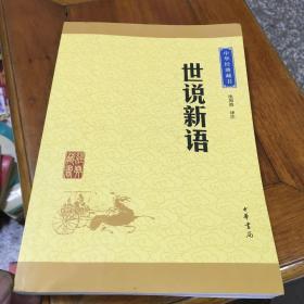 中华经典藏书 世说新语(升级版)