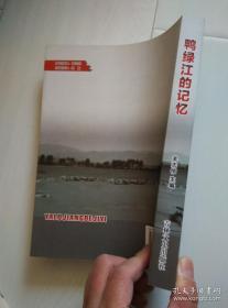 《鸭绿江的记忆》(吉林文史资料)【正版】