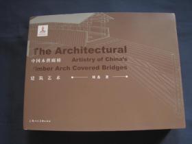 中國木拱廊橋建筑藝術  上海人民美術出版社2017年一版一印 私藏好品  多圖片