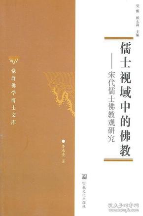 儒士视域中的佛教:宋代儒士佛教观研究