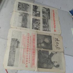 陕西日报(1966年8月19日)