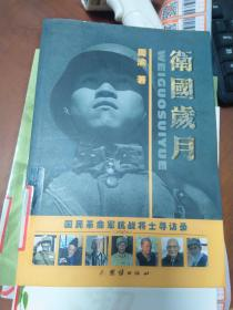 正版!卫国岁月:国民革命军抗战将士寻访录9787512627345