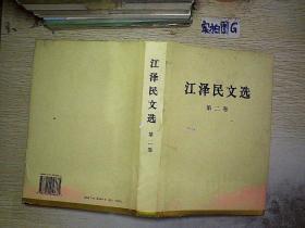 江泽民文选(第2卷)........