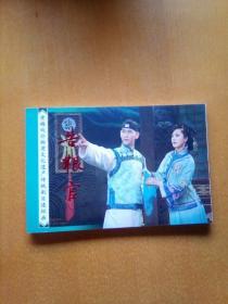 黄梅戏艺术——黄梅戏非物质文化遗产传统剧目连环画——告粮官【横32开,铜版纸彩图】
