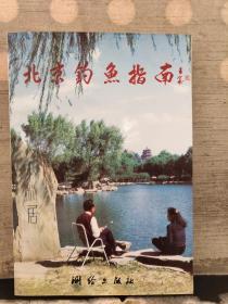 北京钓鱼指南