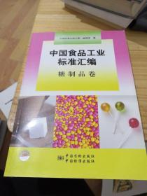 中国食品工业标准汇编《糖制品卷》