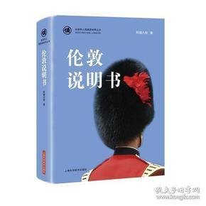 伦敦说明书(全球华人领路游世界丛书)