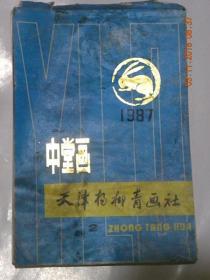 天津杨柳青画社1987年《中堂画》2