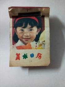 1987年美术日历