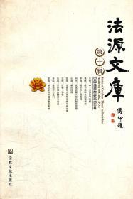 法源文库(第1辑)