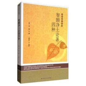 佛教基本典籍:智顗净土论著四种