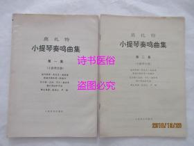莫扎特小提琴奏鸣曲集  第一、二集(小提琴分谱)2本合售——根据手稿和第一版编订
