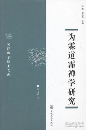 觉群佛学博士文库:为霖道霈禅学研究
