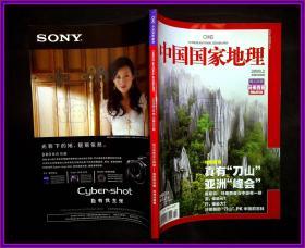 中国国家地理 2009 2