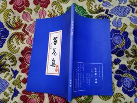 旧体诗词 苔花集  签赠本