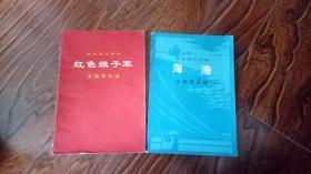 革命现代京剧:海港主旋律乐谱 、红色娘子军主旋律乐谱 (2本合售)