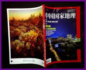 中国国家地理 2015 3