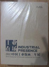 工业在场:2015年中国工业版画三年展