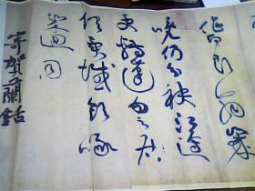 1988年《中国书法》杂志第1期赠页【宋.黄庭坚书杜甫寄贺兰钴诗】