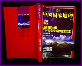 中国国家地理 巅峰美景典藏版 最疯狂的绝境