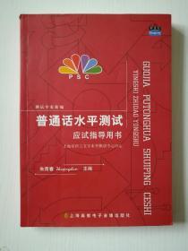 普通话水平测试应试指导用书