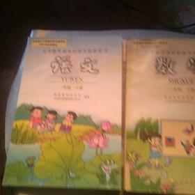 2001年小学一年级下册语文全新,一年级下册数学八五品,2本合售