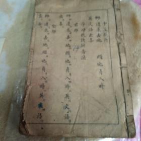 梁津学字  潮语十五音(共4卷)(民国原版 线装书)