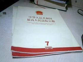 中国人民共和国最高人民法院公报 2006年 第 7·11·12期    3本