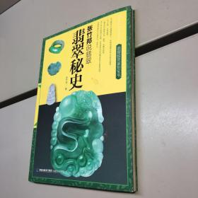 张竹邦说翡翠:翡翠秘史