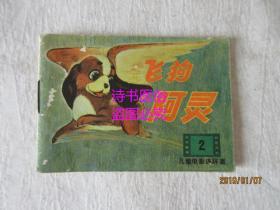 飞狗阿灵——儿童电影连环画2